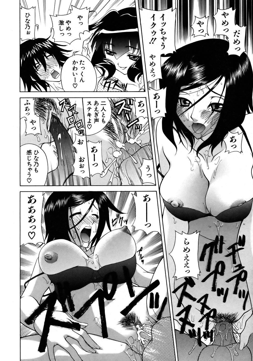 COMIC AUN 2005-12 Vol. 115 327