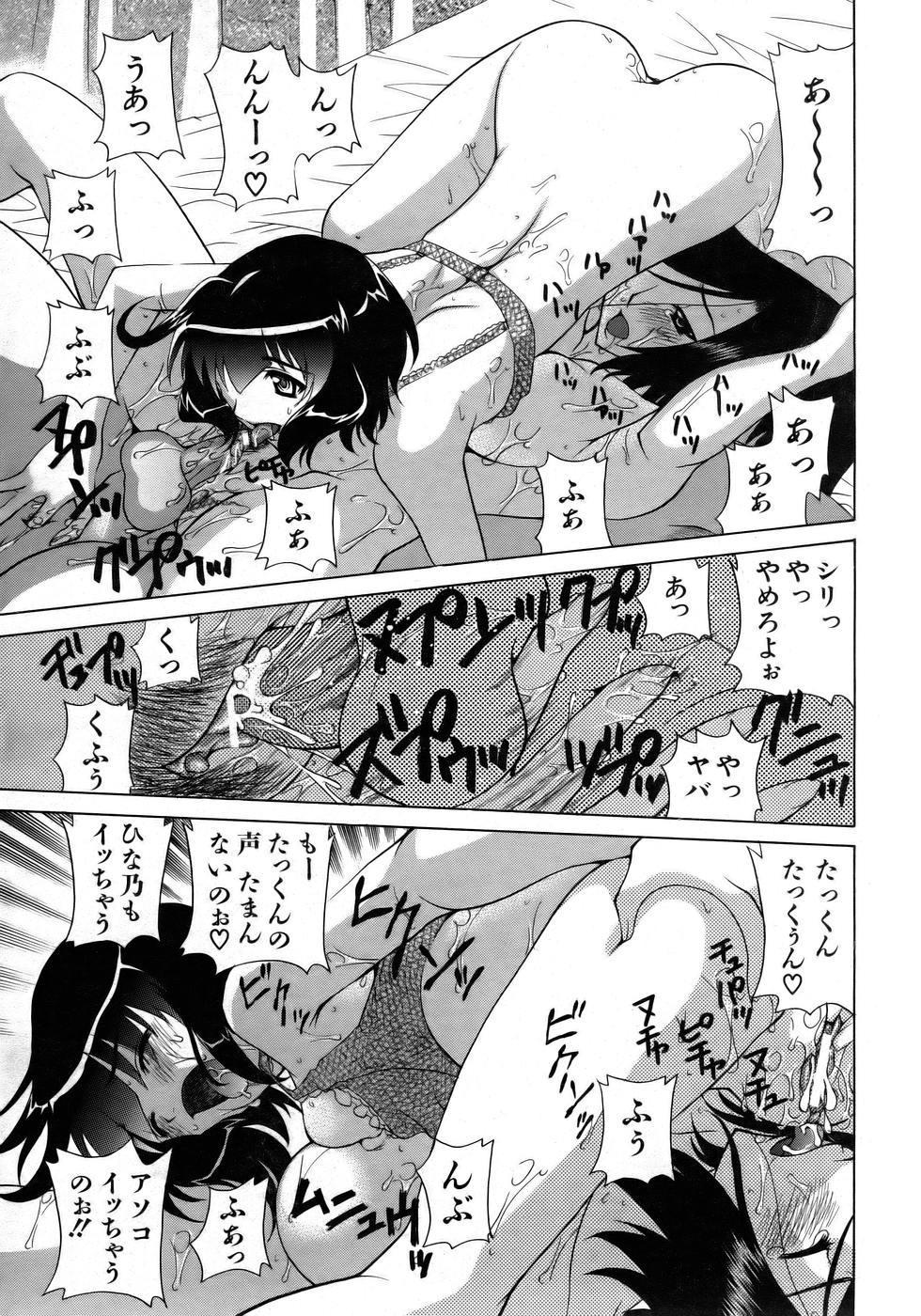 COMIC AUN 2005-12 Vol. 115 330