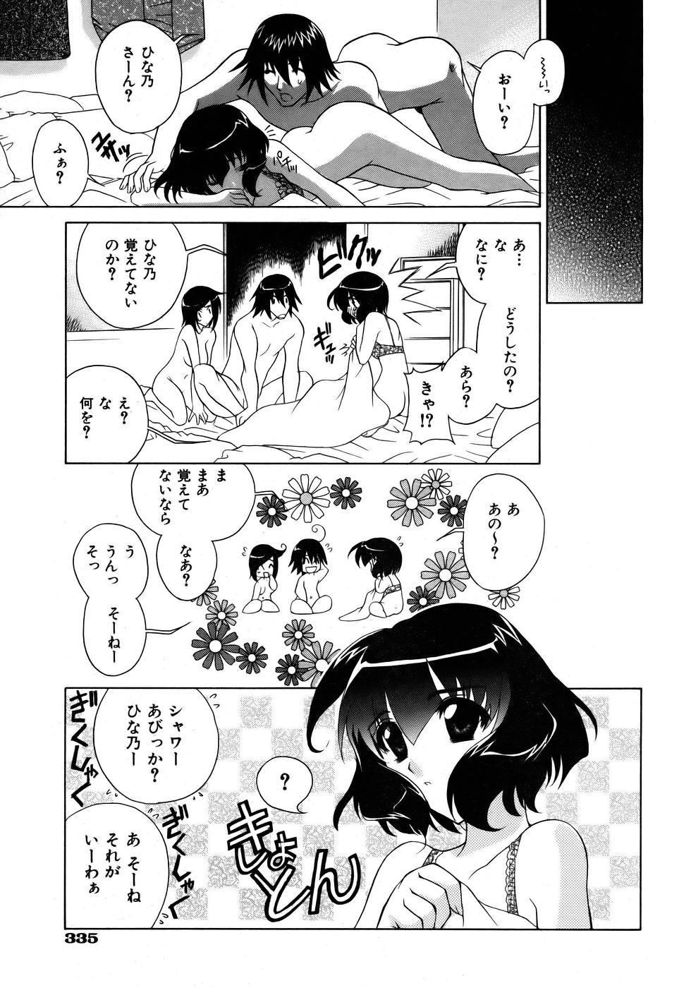 COMIC AUN 2005-12 Vol. 115 332