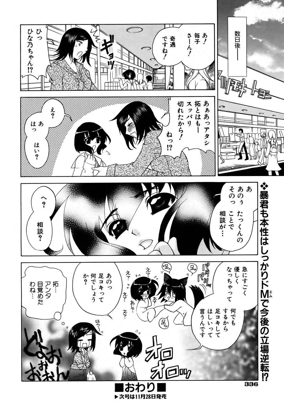 COMIC AUN 2005-12 Vol. 115 333
