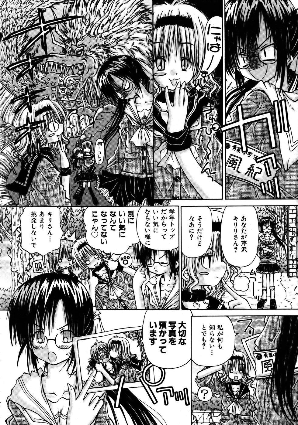 COMIC AUN 2005-12 Vol. 115 369