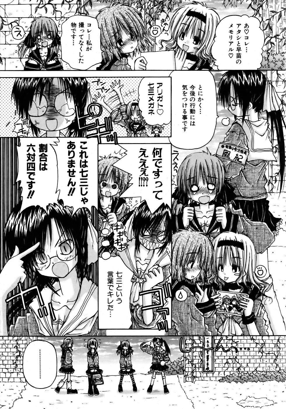 COMIC AUN 2005-12 Vol. 115 370