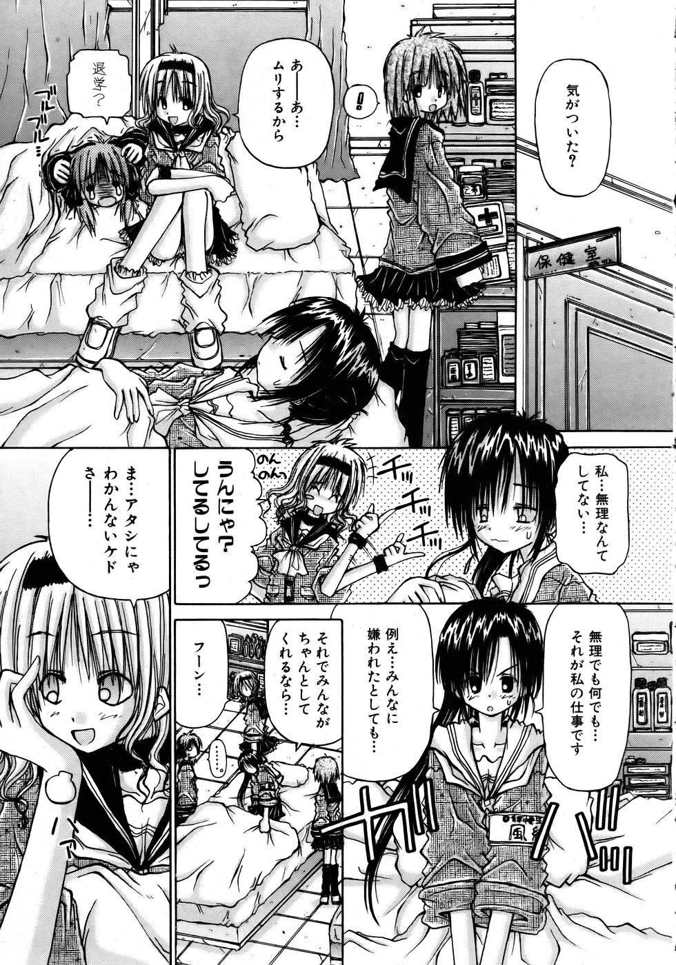 COMIC AUN 2005-12 Vol. 115 374