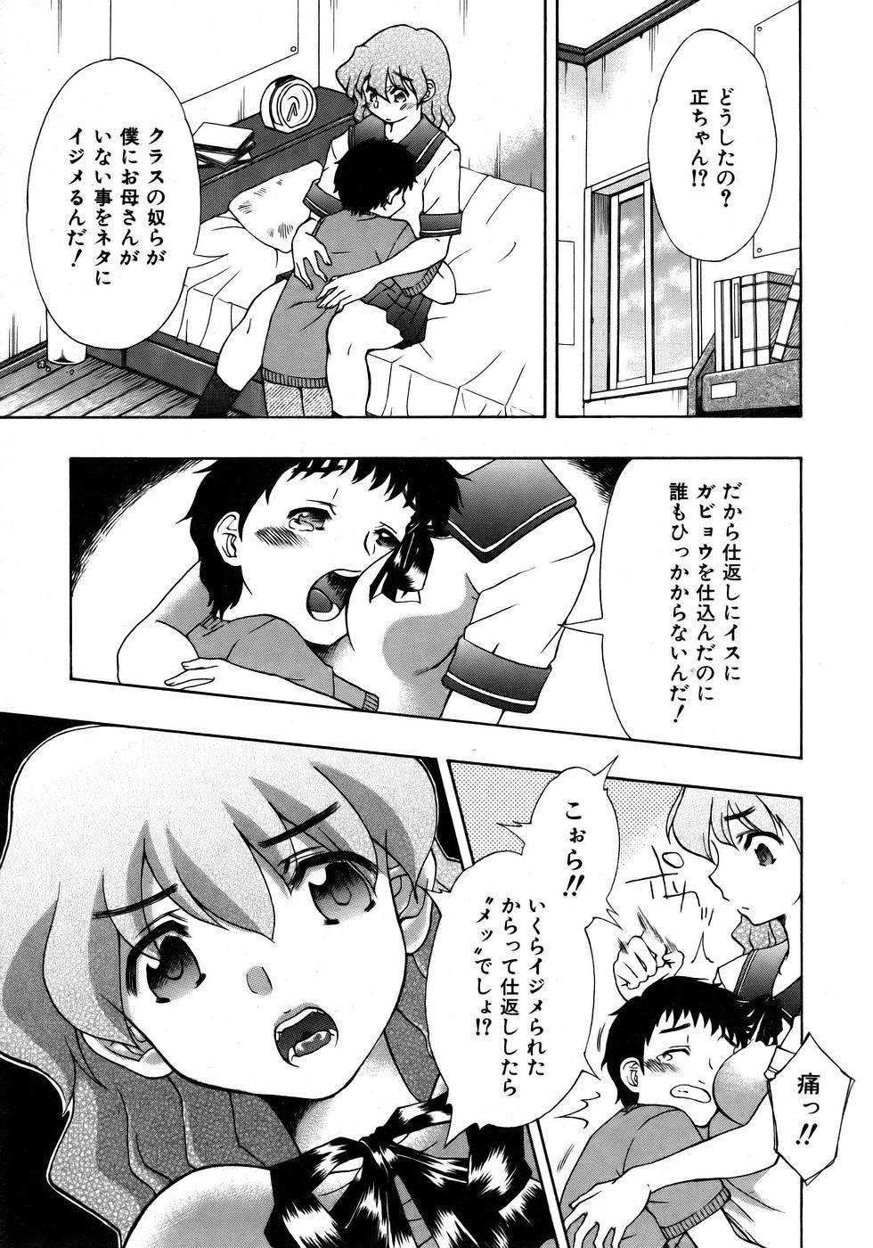 COMIC AUN 2005-12 Vol. 115 378