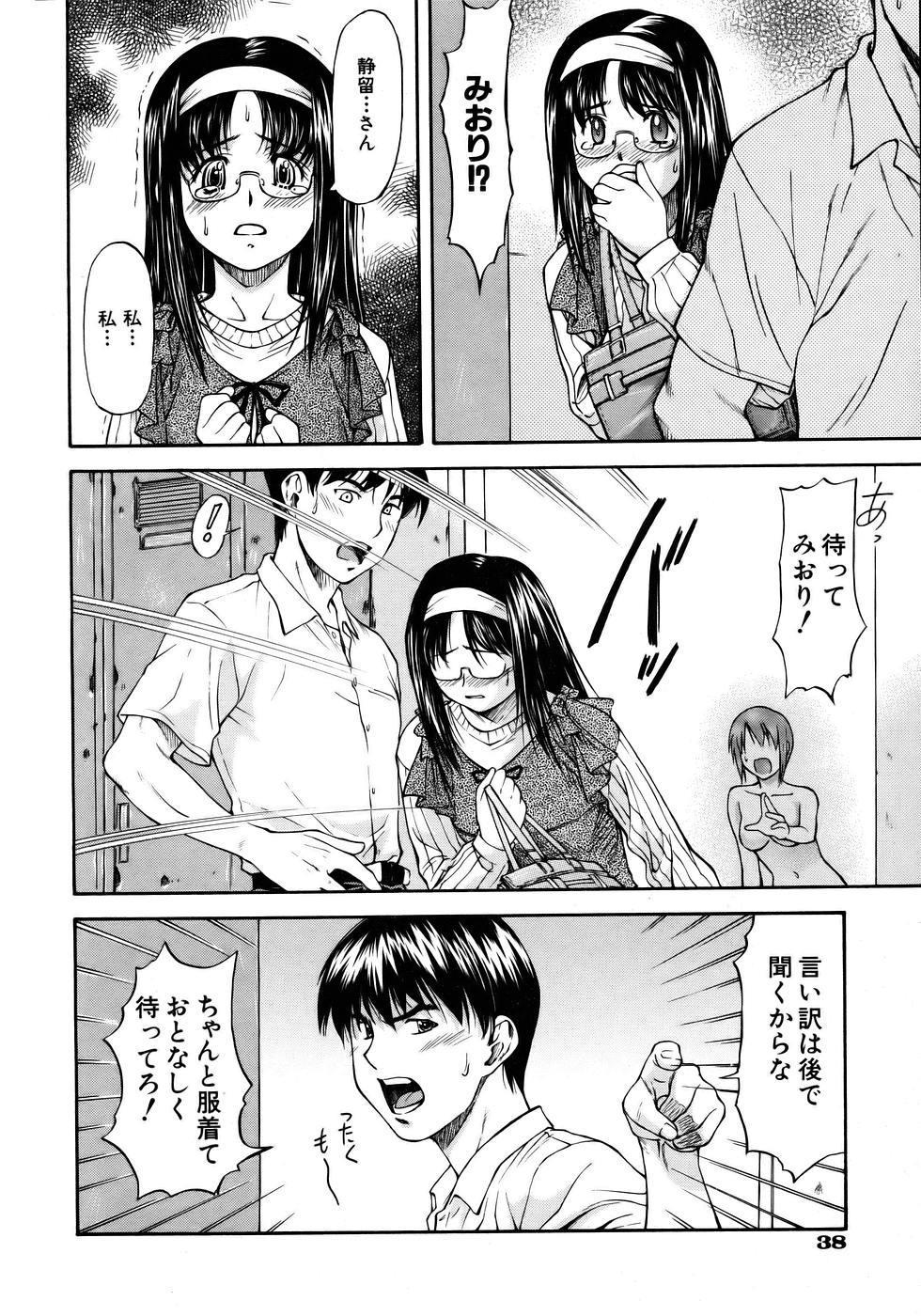 COMIC AUN 2005-12 Vol. 115 37