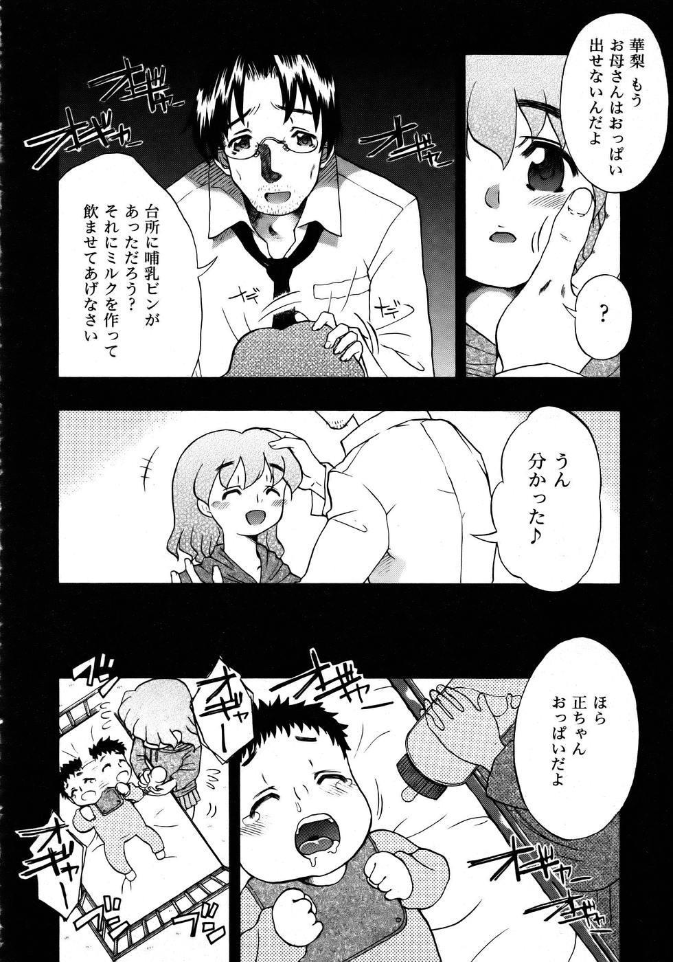 COMIC AUN 2005-12 Vol. 115 381