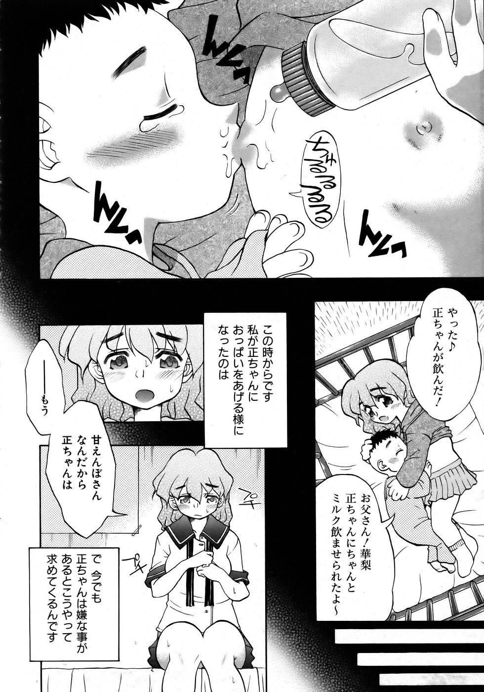 COMIC AUN 2005-12 Vol. 115 383