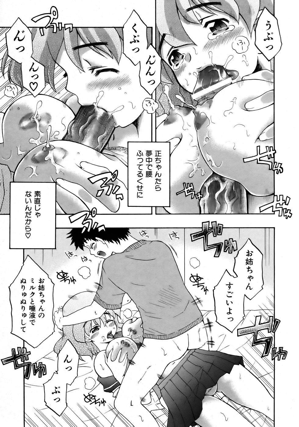 COMIC AUN 2005-12 Vol. 115 388