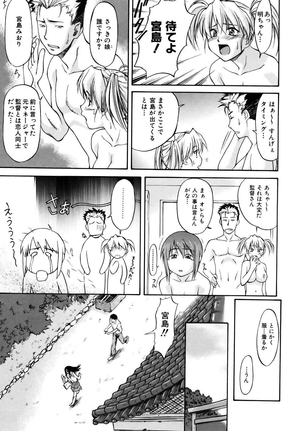 COMIC AUN 2005-12 Vol. 115 38