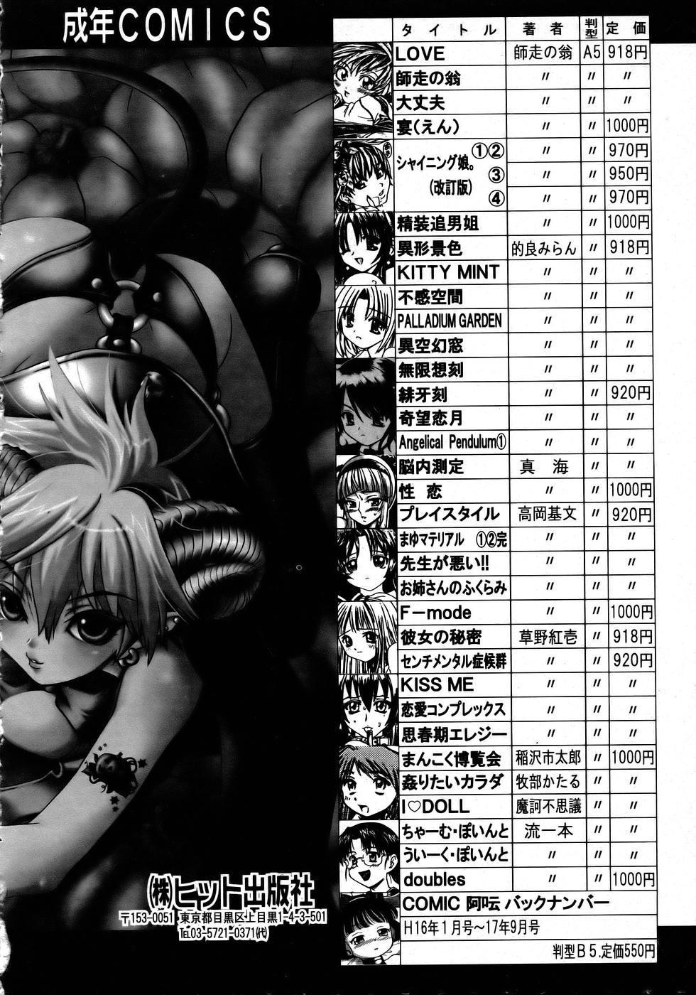COMIC AUN 2005-12 Vol. 115 402