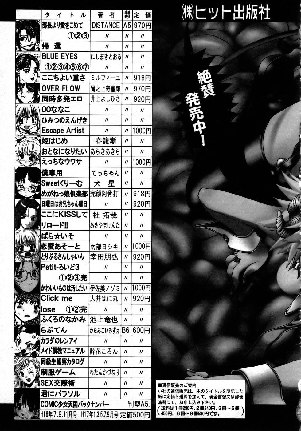 COMIC AUN 2005-12 Vol. 115 403