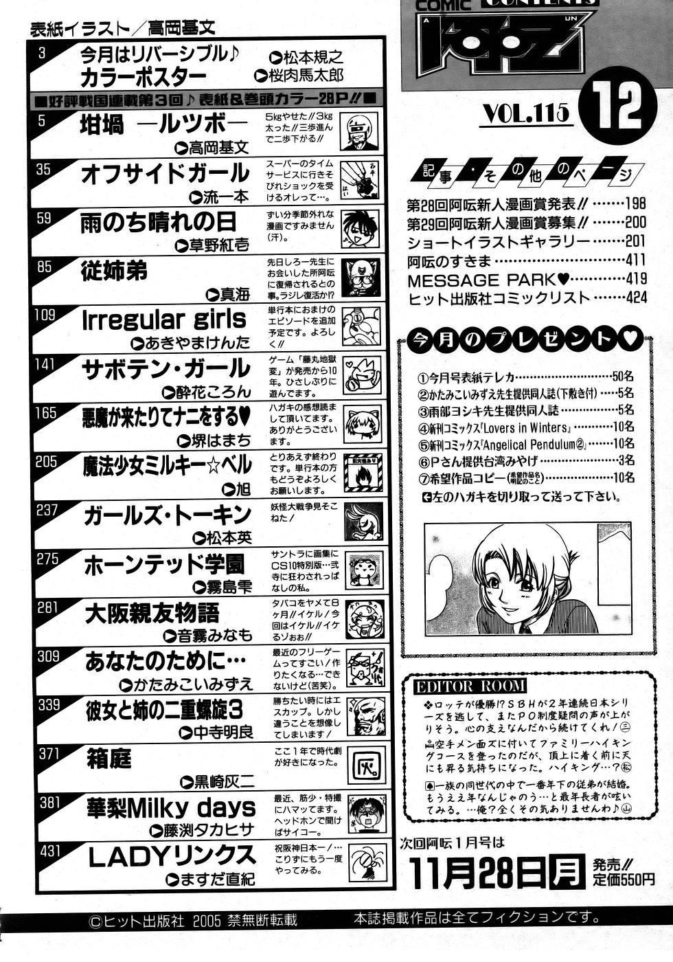 COMIC AUN 2005-12 Vol. 115 406