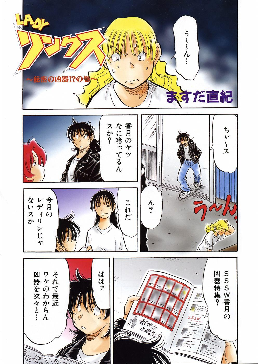 COMIC AUN 2005-12 Vol. 115 407