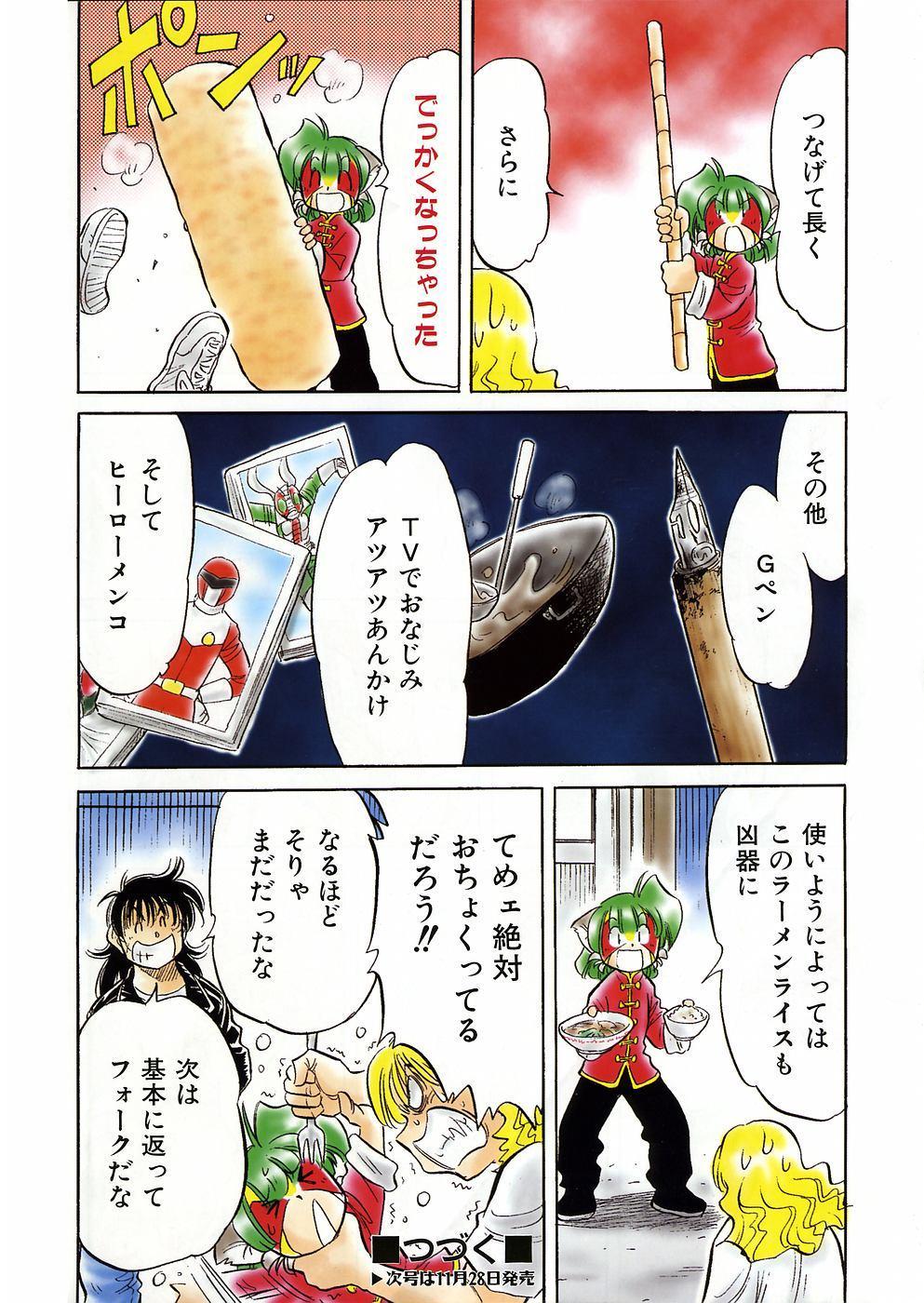 COMIC AUN 2005-12 Vol. 115 410