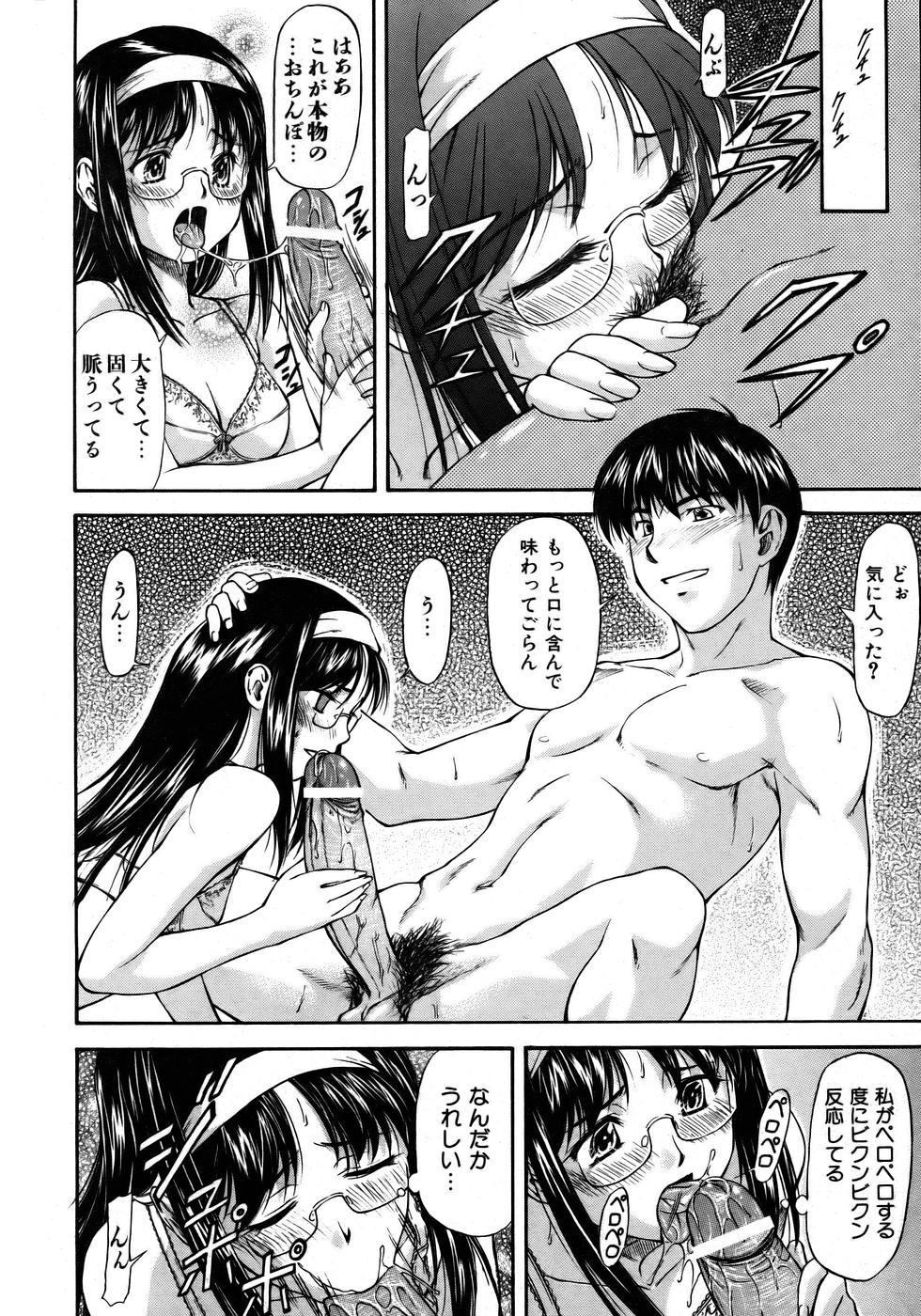 COMIC AUN 2005-12 Vol. 115 45