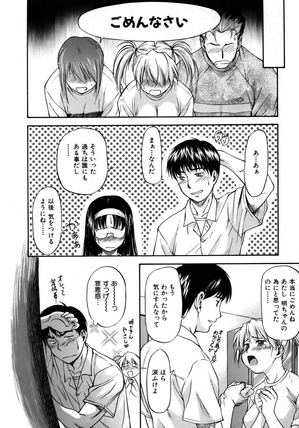 COMIC AUN 2005-12 Vol. 115 55