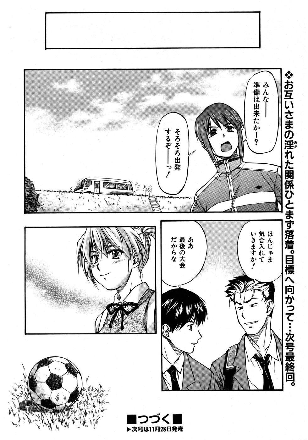 COMIC AUN 2005-12 Vol. 115 57