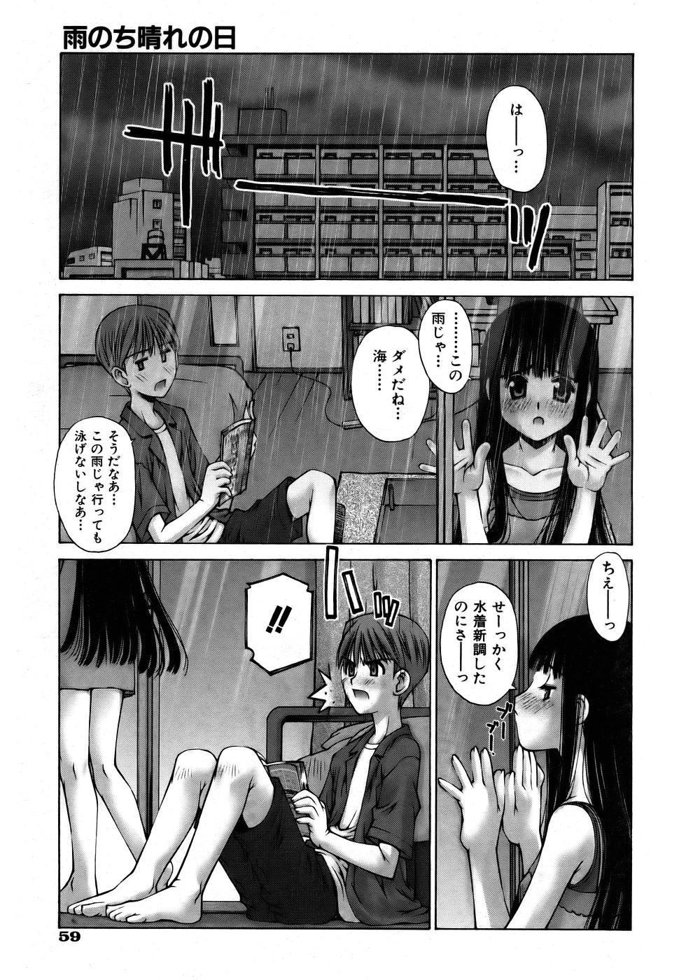 COMIC AUN 2005-12 Vol. 115 58