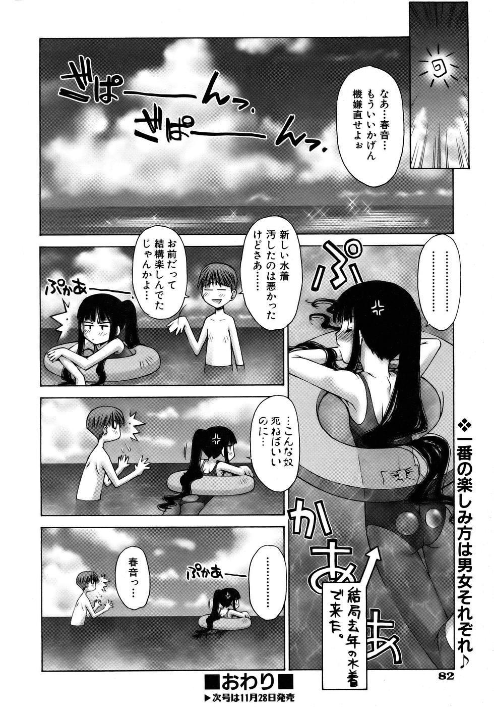COMIC AUN 2005-12 Vol. 115 81