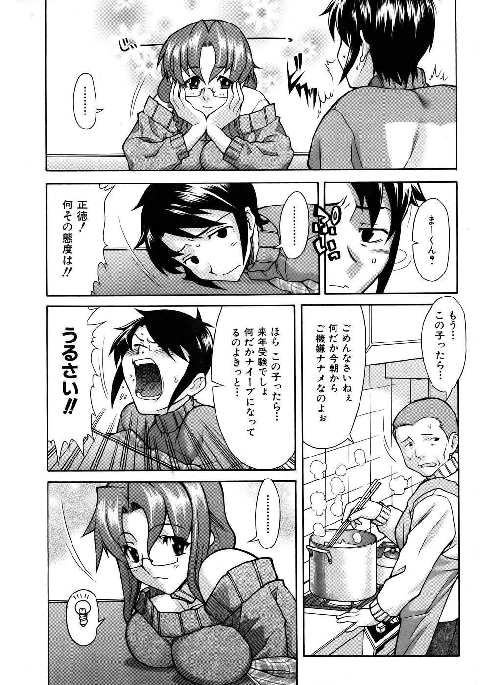 COMIC AUN 2005-12 Vol. 115 85