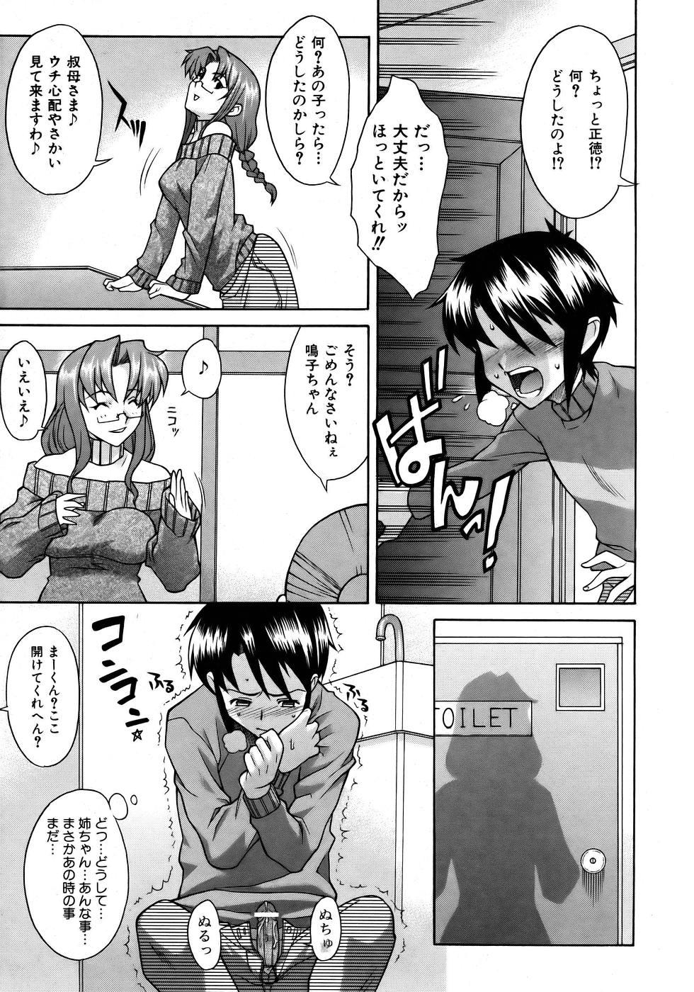 COMIC AUN 2005-12 Vol. 115 88