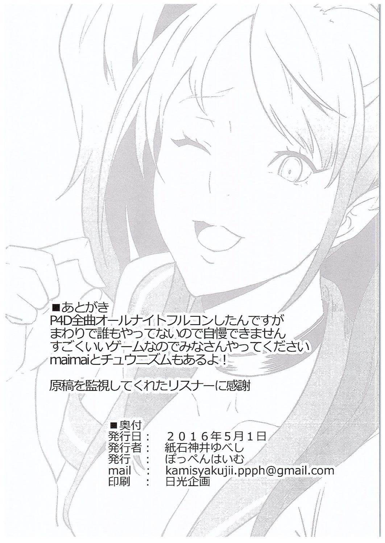 Shadow World III Kujikawa Rise no Baai 24