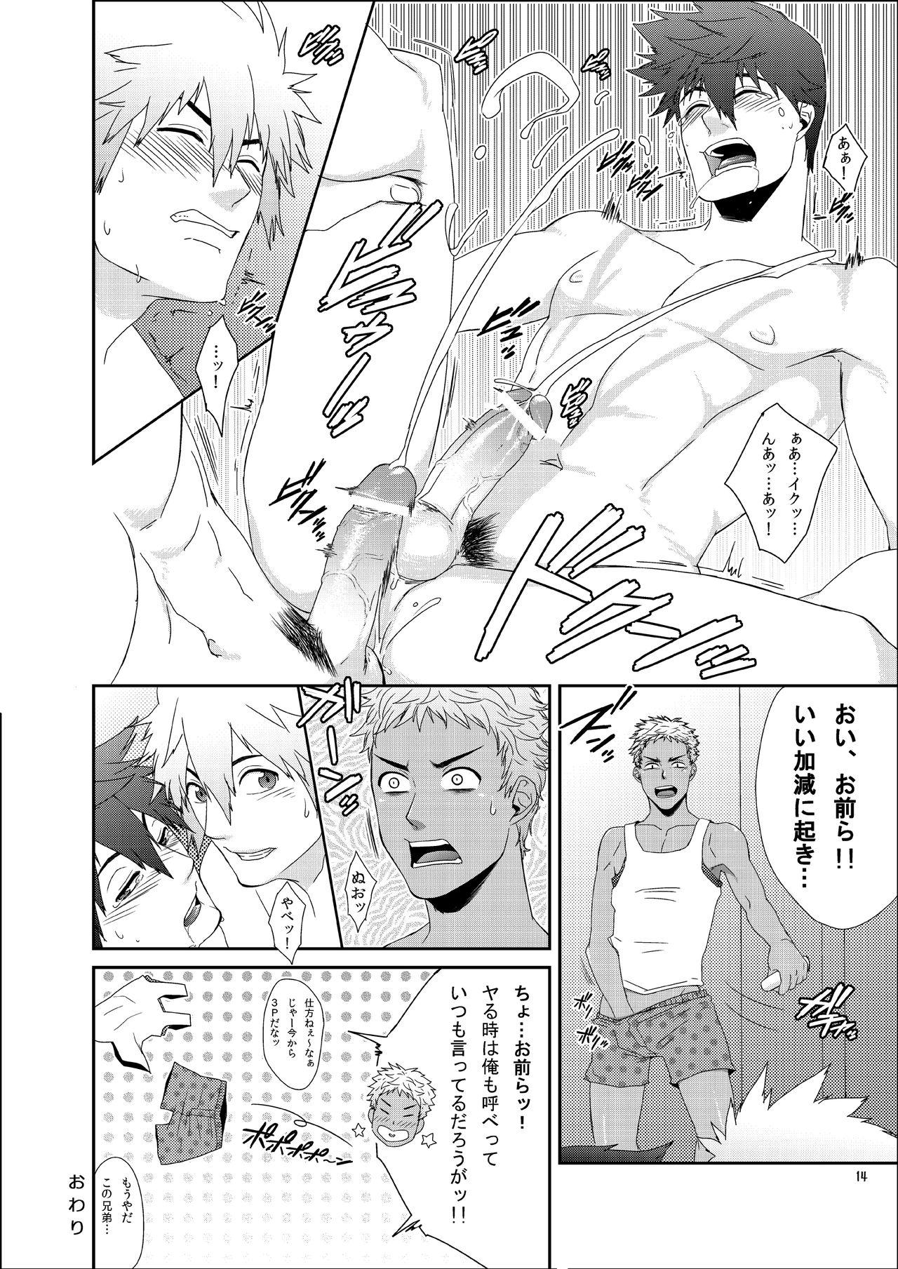 H na Futago wa Nichijou Sahanji. 12