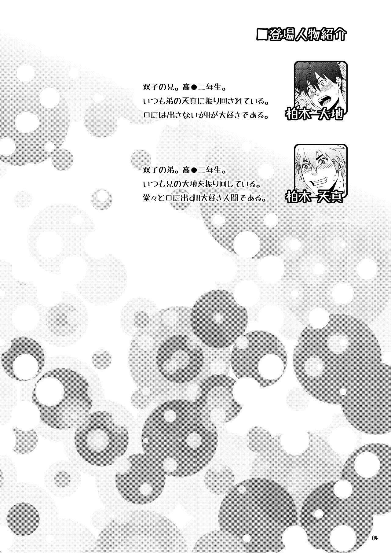 H na Futago wa Nichijou Sahanji. 2