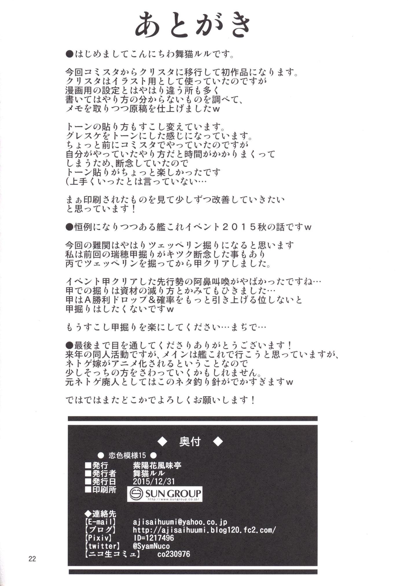 Koiiro Moyou 15 20