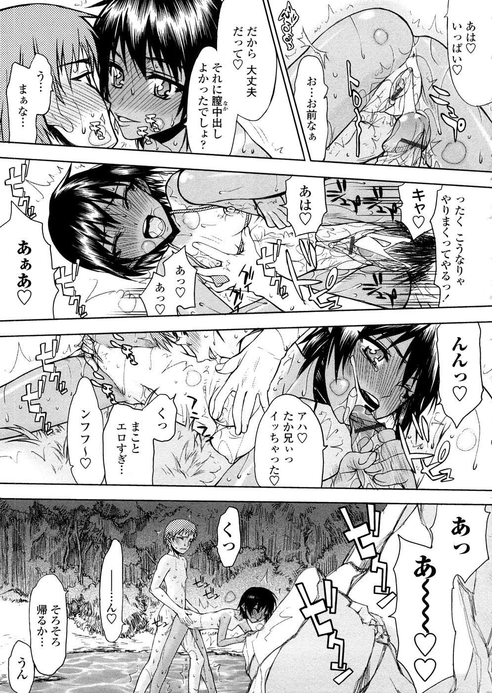Houkago Rankou Club 127