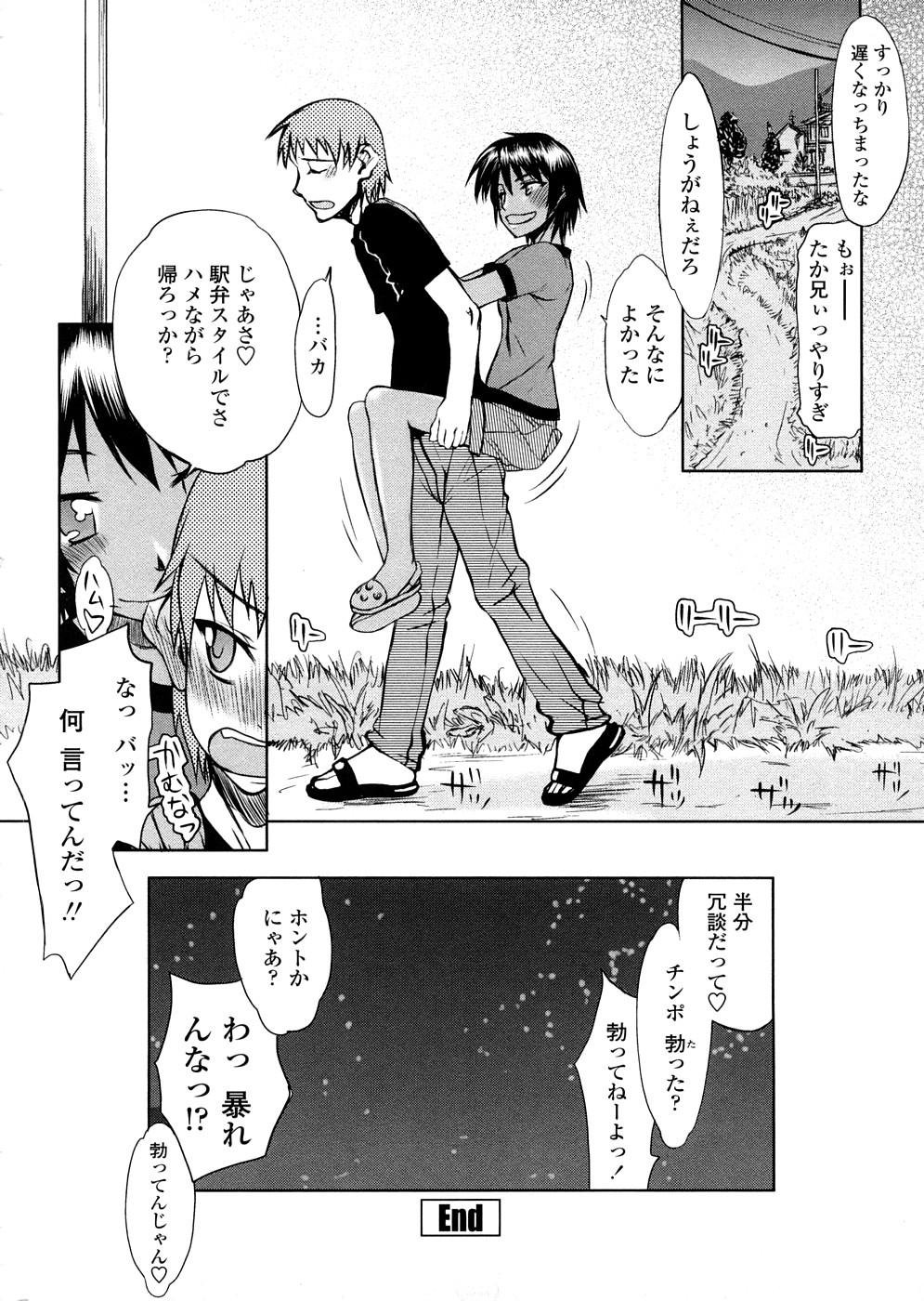 Houkago Rankou Club 128
