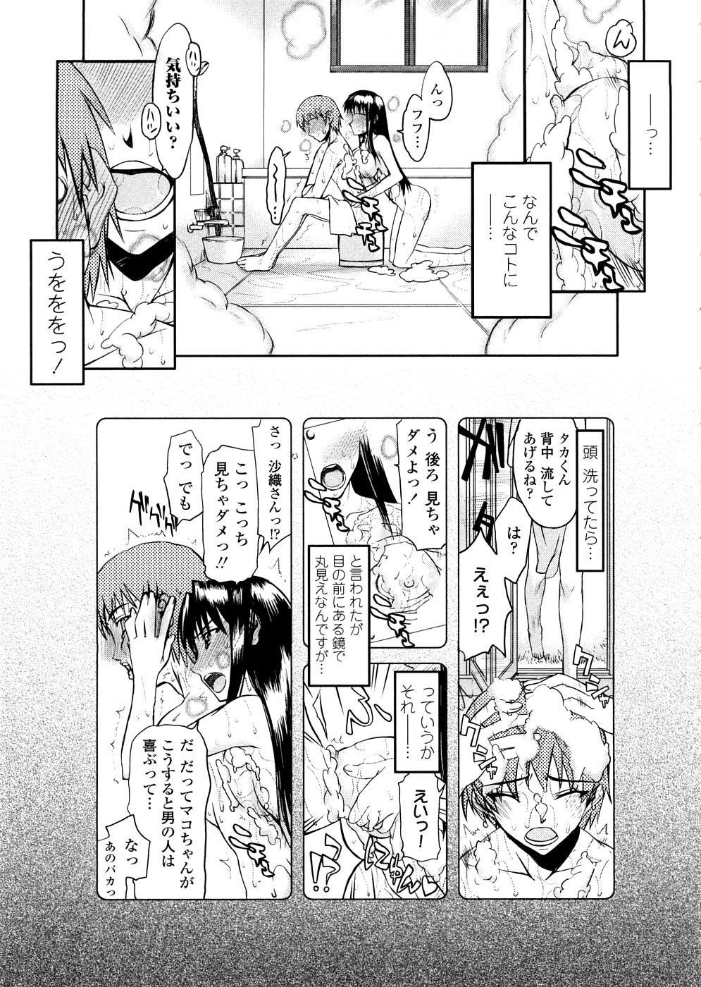 Houkago Rankou Club 133