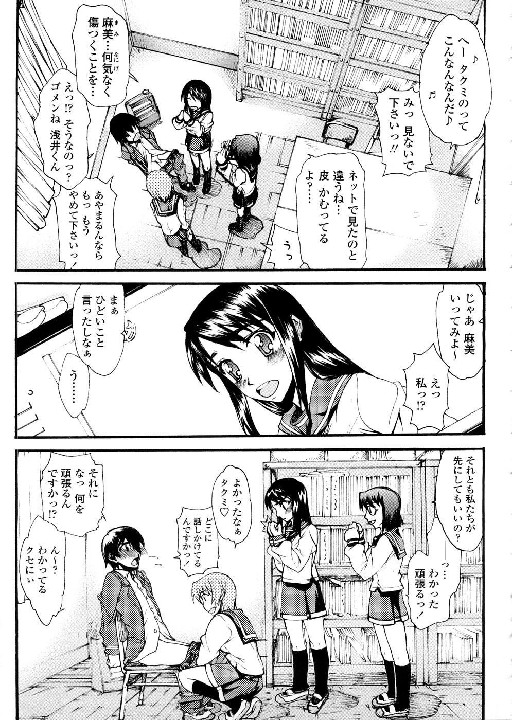 Houkago Rankou Club 151
