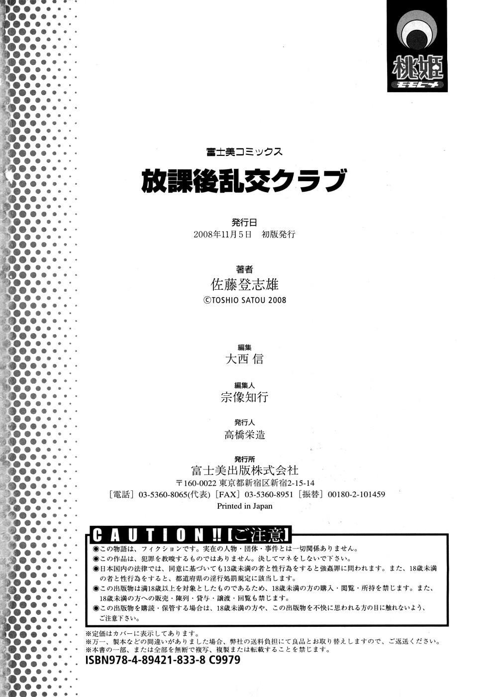 Houkago Rankou Club 180