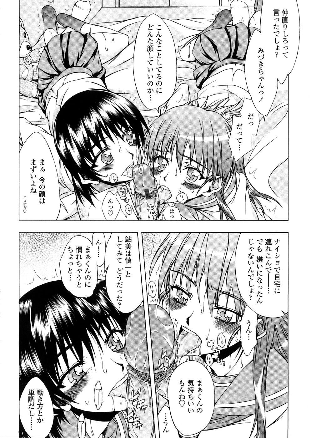 Houkago Rankou Club 38