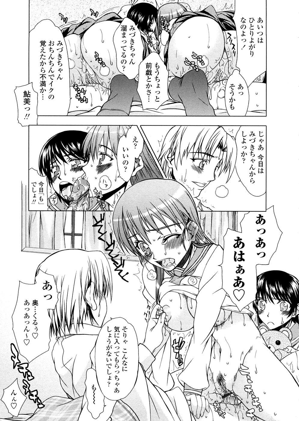 Houkago Rankou Club 39