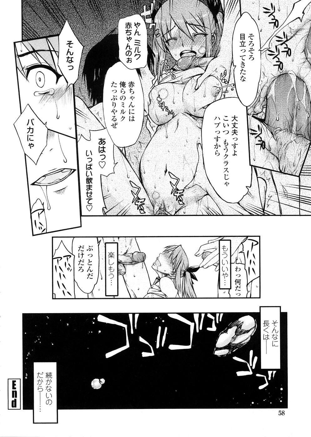 Houkago Rankou Club 56
