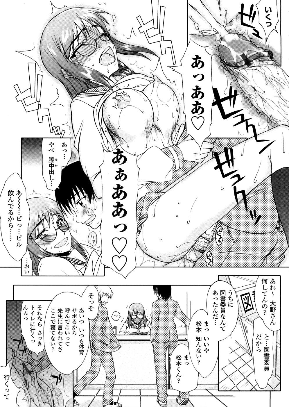 Houkago Rankou Club 87