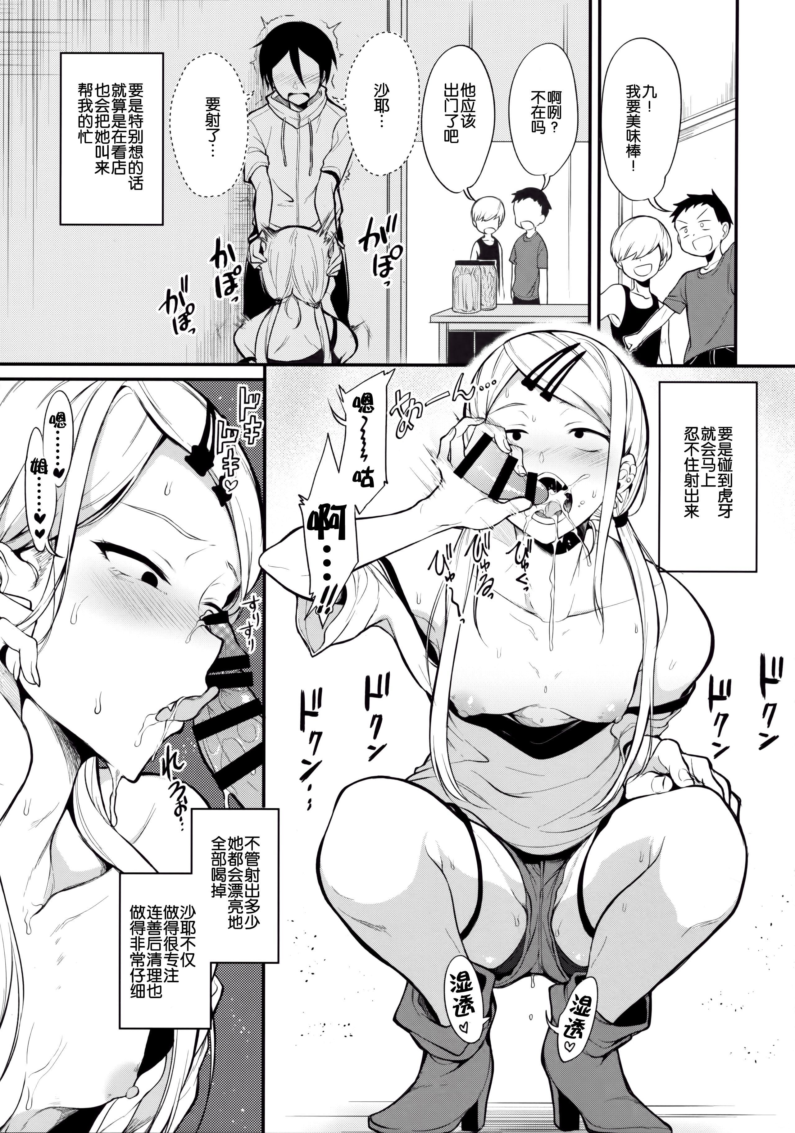 Otona no Dagashi 4 10