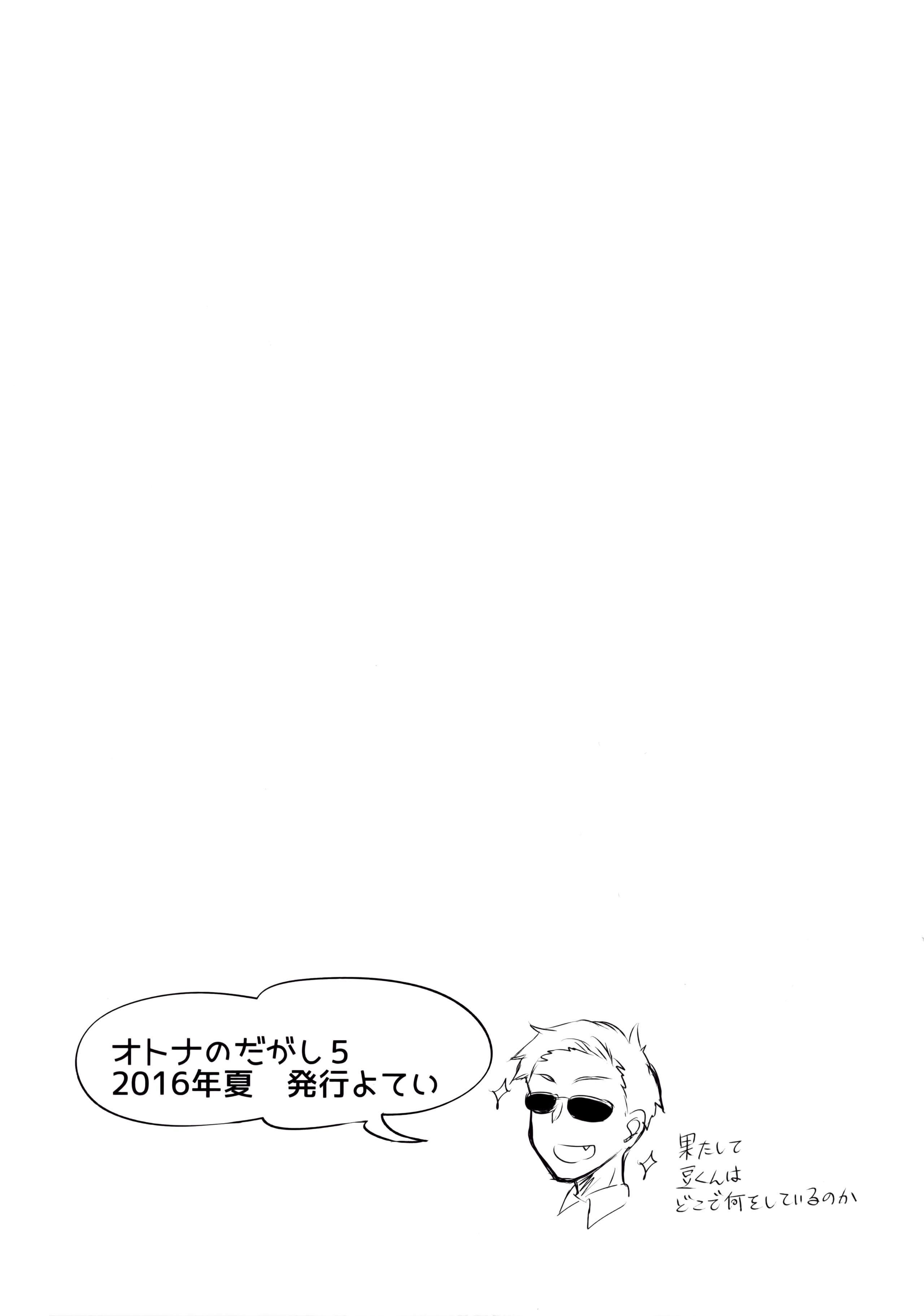 Otona no Dagashi 4 22