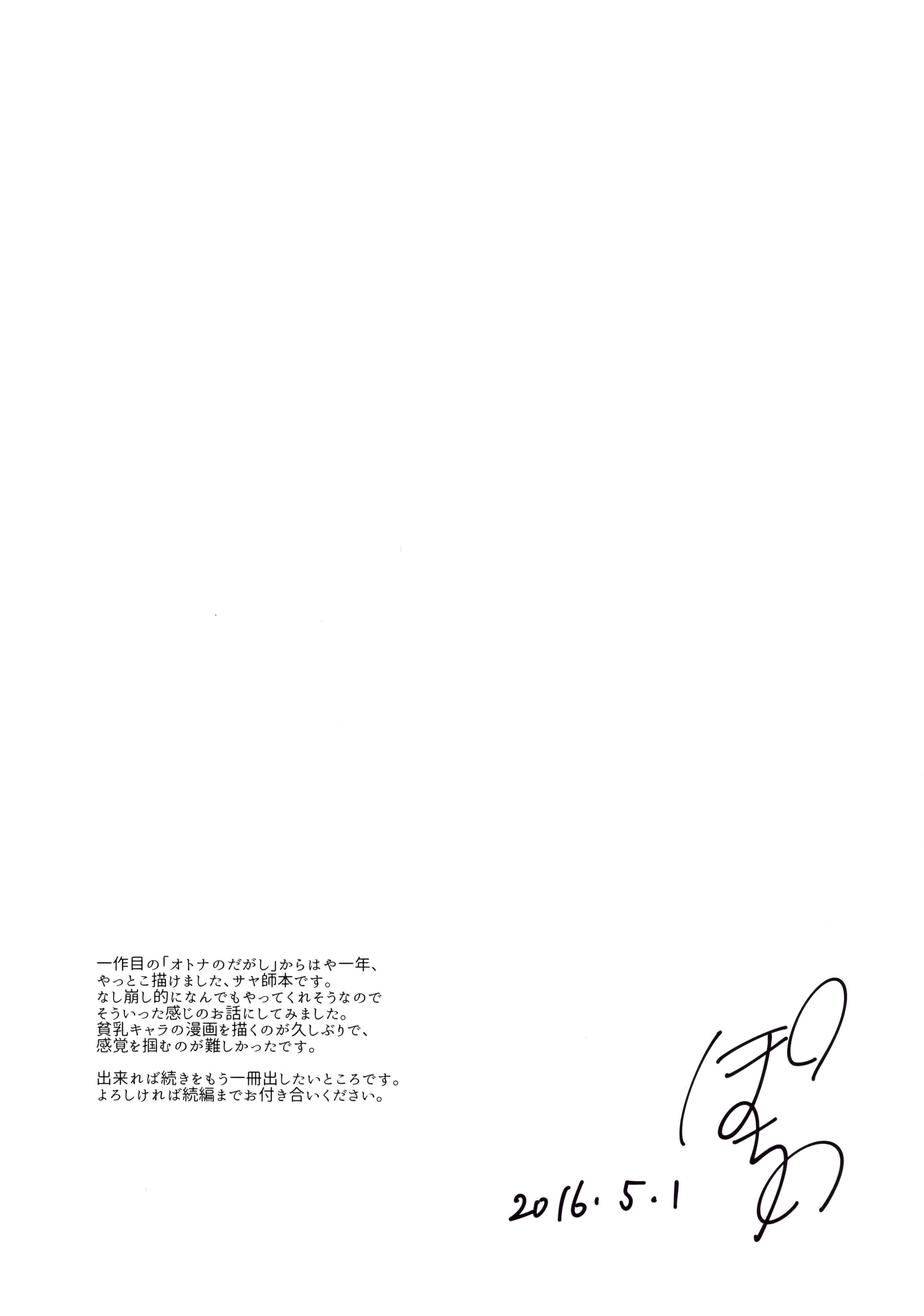 Otona no Dagashi 4 24