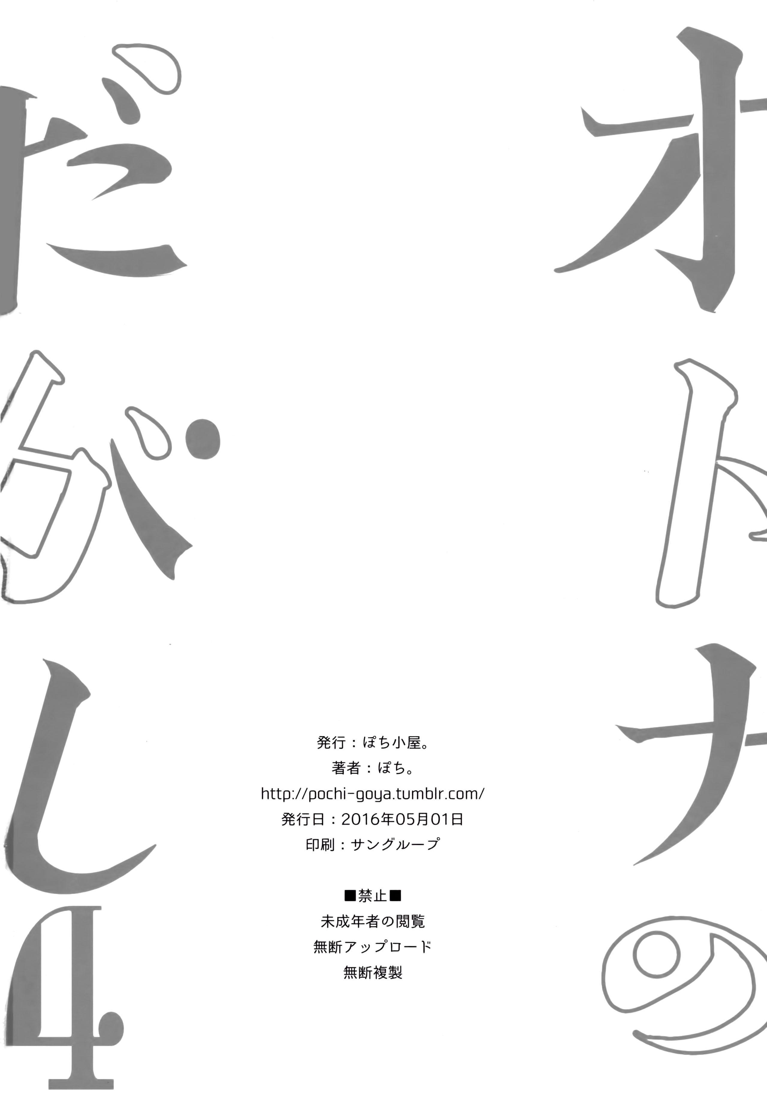Otona no Dagashi 4 25