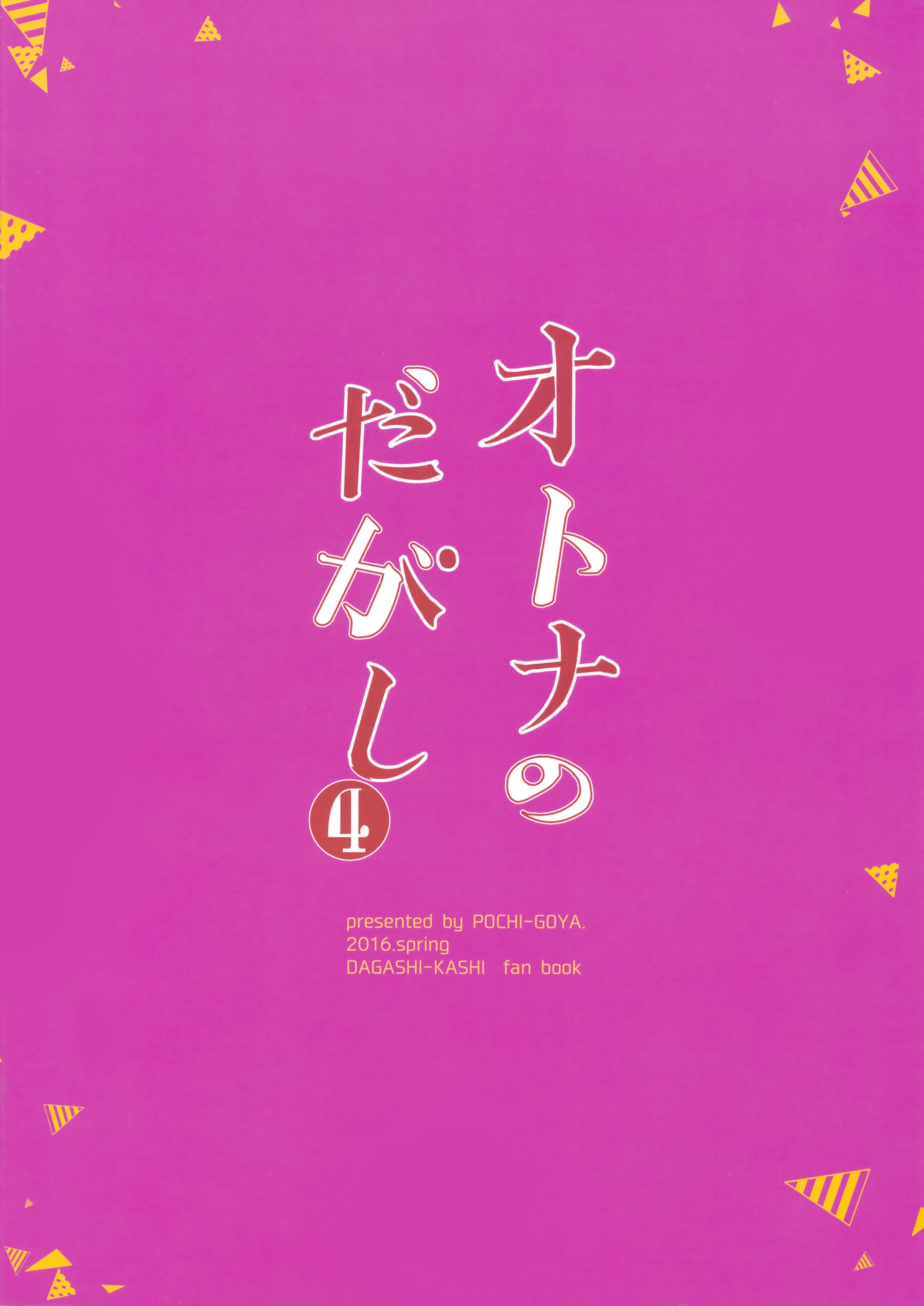 Otona no Dagashi 4 26