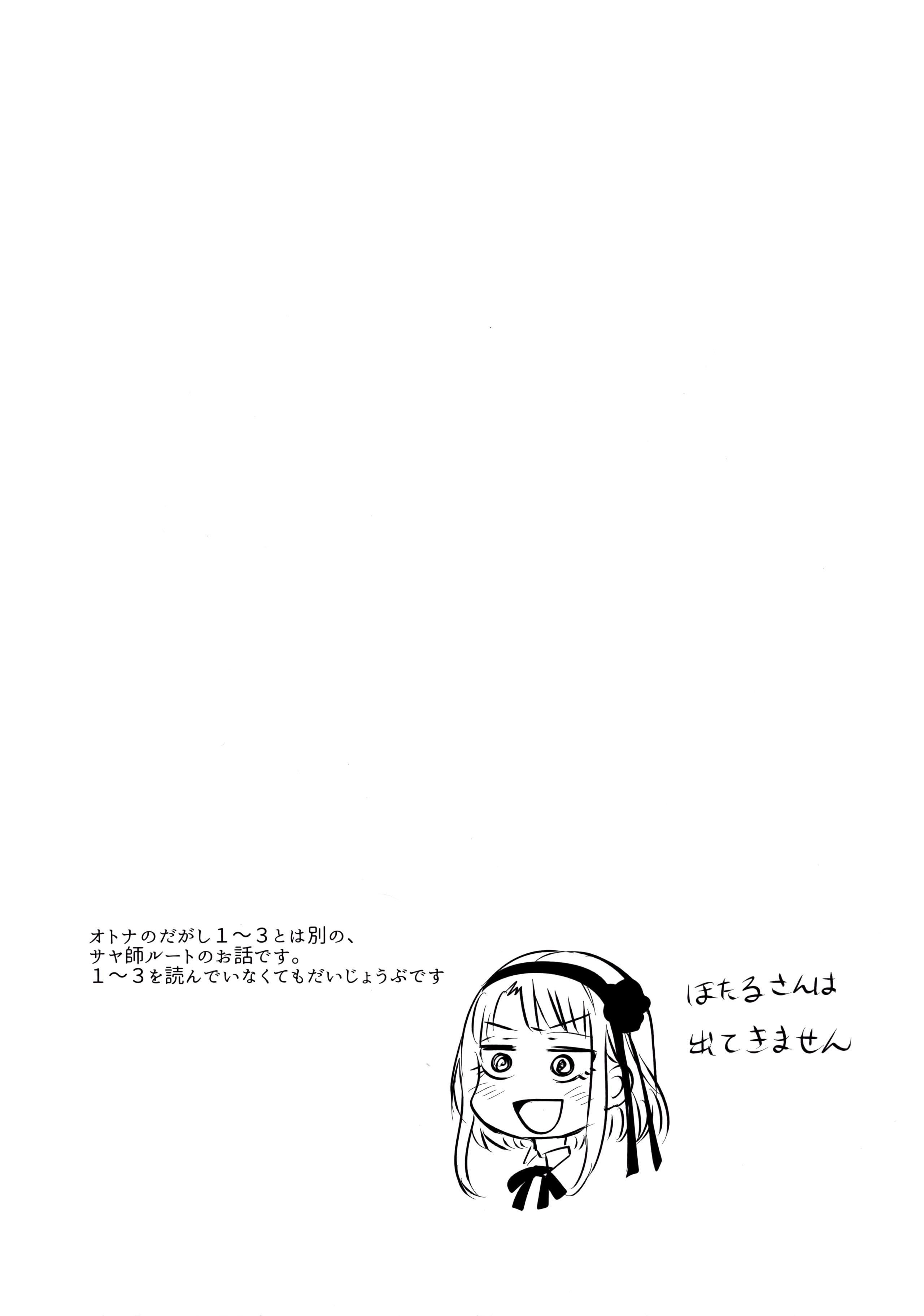Otona no Dagashi 4 3
