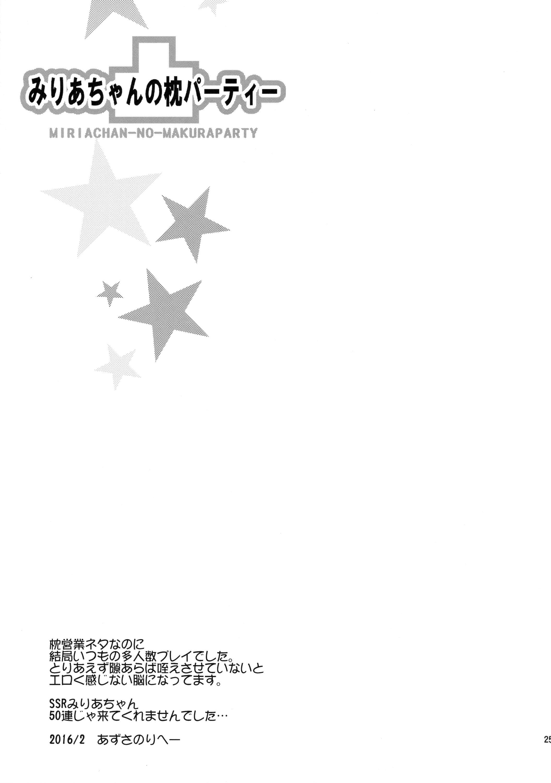 Miria-chan no Makura Party 25