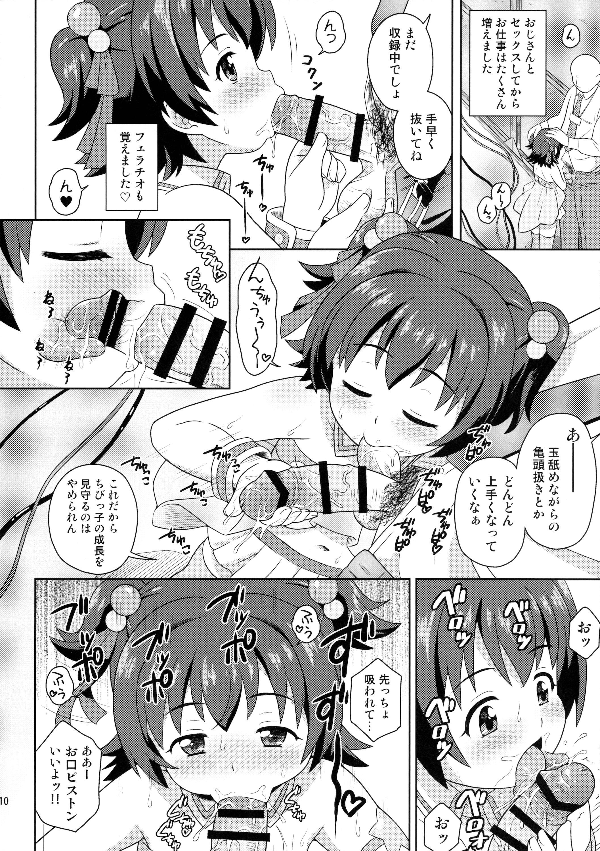 Miria-chan no Makura Party 8