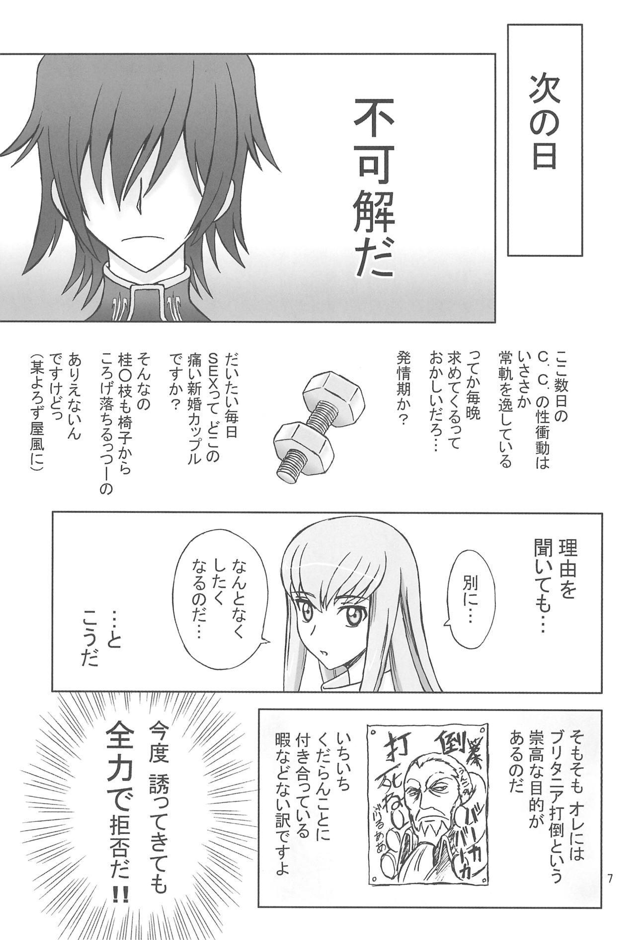 Gyaasu! 2 6