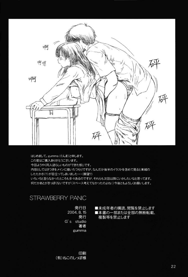 Strawberry Panic 20
