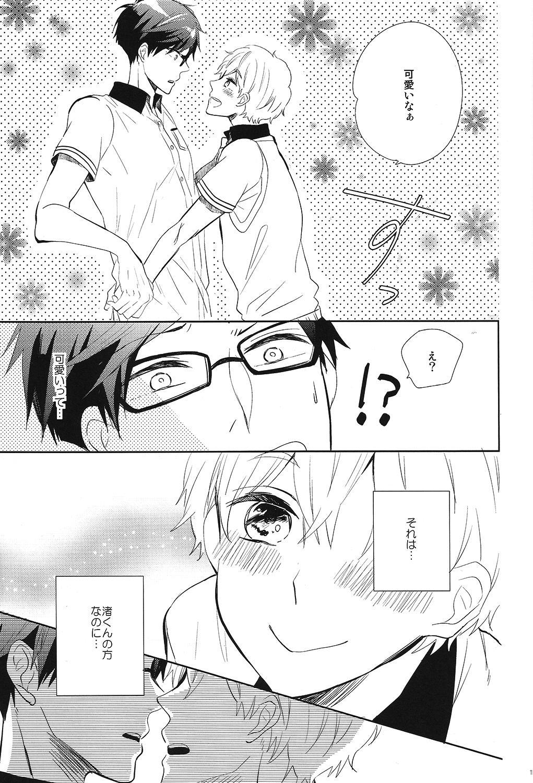 Happy Star Memory 9