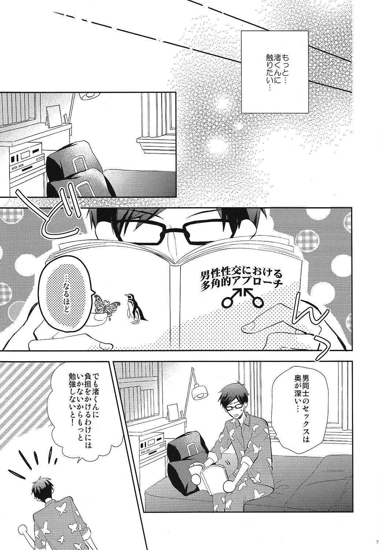 Happy Star Memory 5
